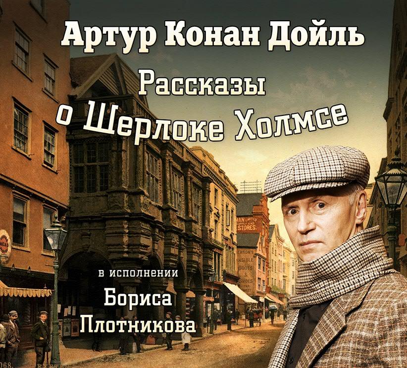 Артур Конан Дойл Рассказы о Шерлоке Холмсе в исполнении мастеров художественного слова cdmp3