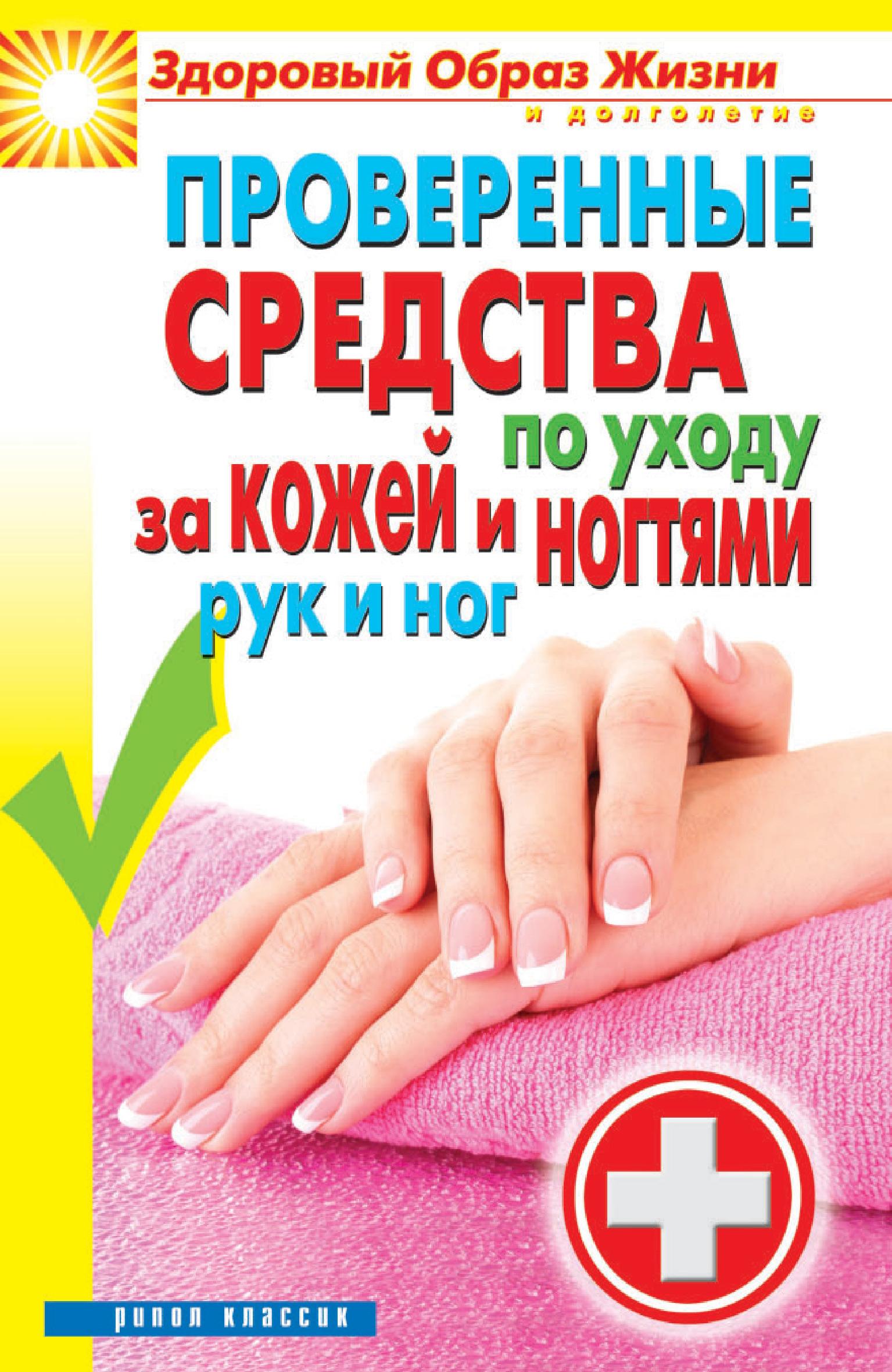 Отсутствует Проверенные средства по уходу за кожей и ногтями рук и ног отсутствует проверенные средства по уходу за кожей и ногтями рук и ног