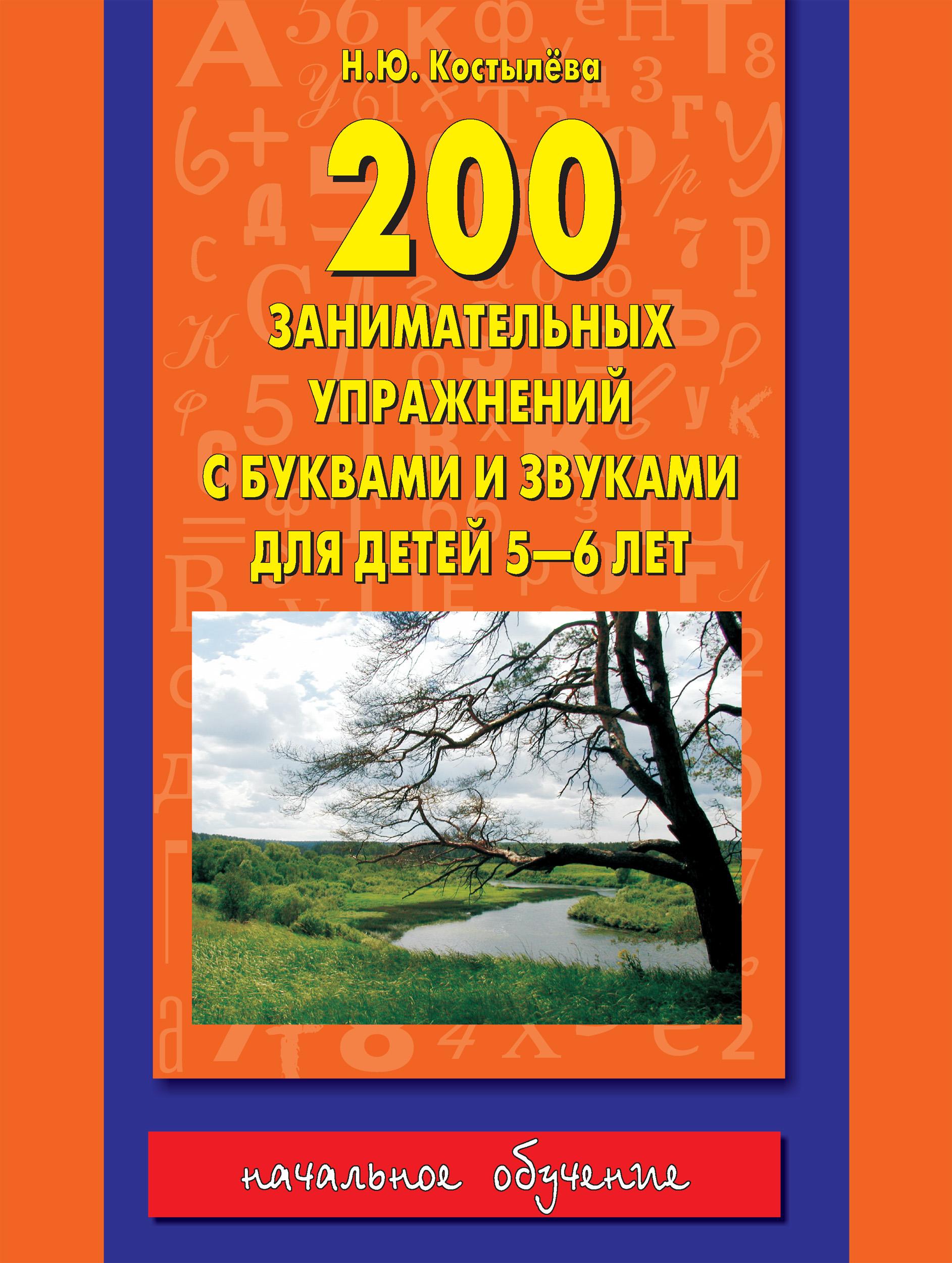 Наталия Костылёва 200 занимательных упражнений с буквами и звуками для детей 5-6 лет блокнот занимательных заданий умная лошадка для детей 5 8 лет