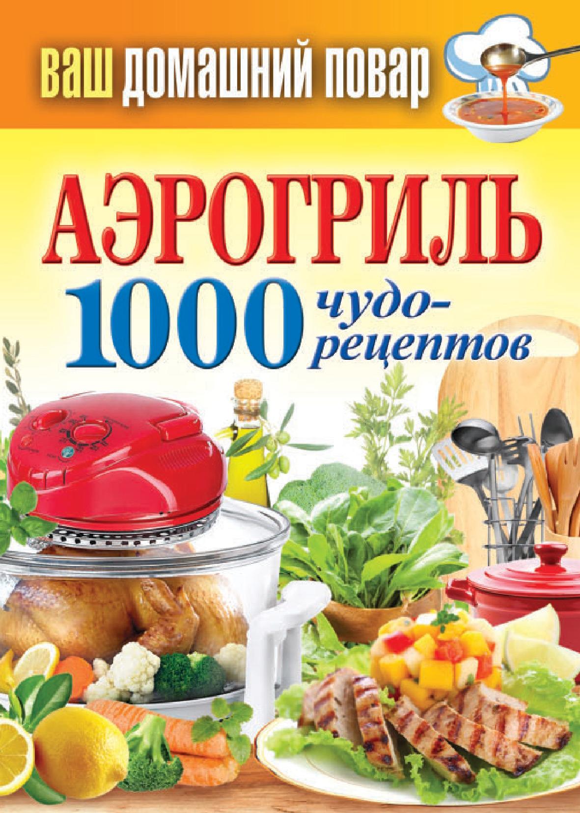 Отсутствует Аэрогриль. 1000 чудо-рецептов отсутствует коптильня 1000 чудо рецептов