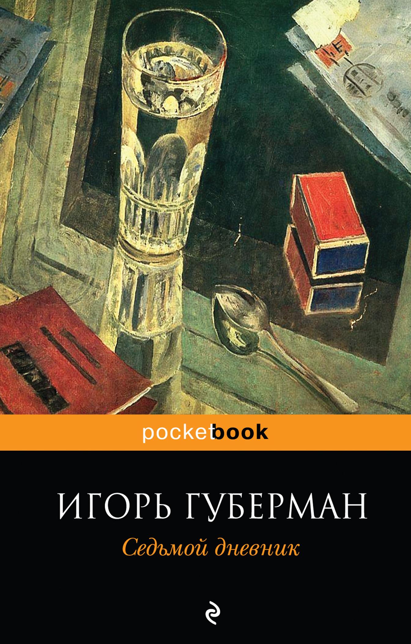 Игорь Губерман Седьмой дневник игорь губерман о выпивке о боге о любви