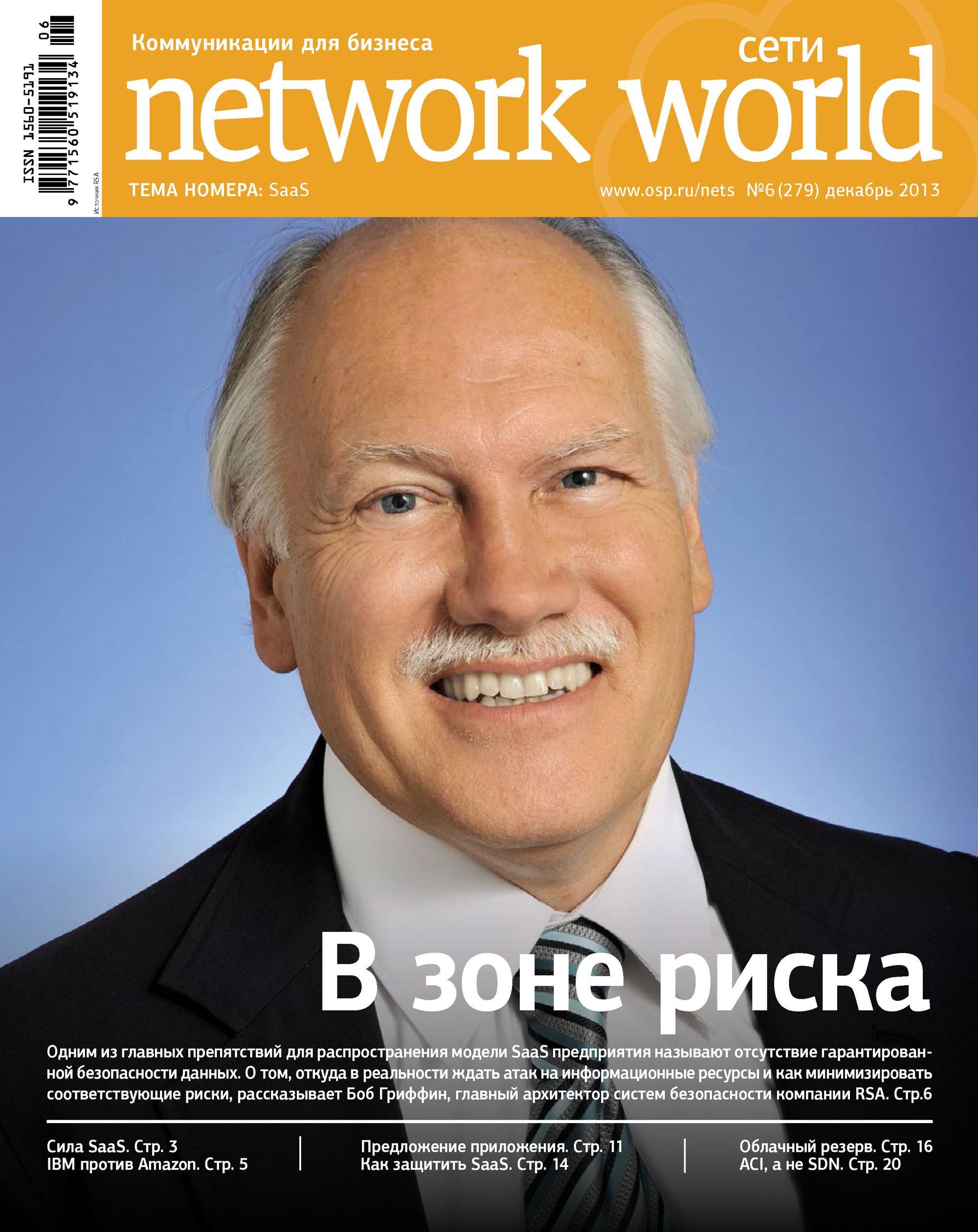 Открытые системы Сети / Network World №06/2013 открытые системы сети network world 02 2011