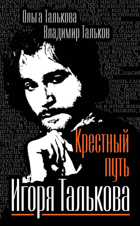 Владимир Тальков Крестный путь Игоря Талькова цена и фото