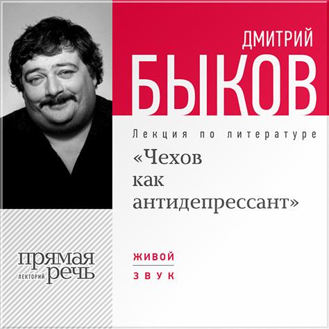 Дмитрий Быков Лекция «Чехов как антидепрессант» все обо всех том 8