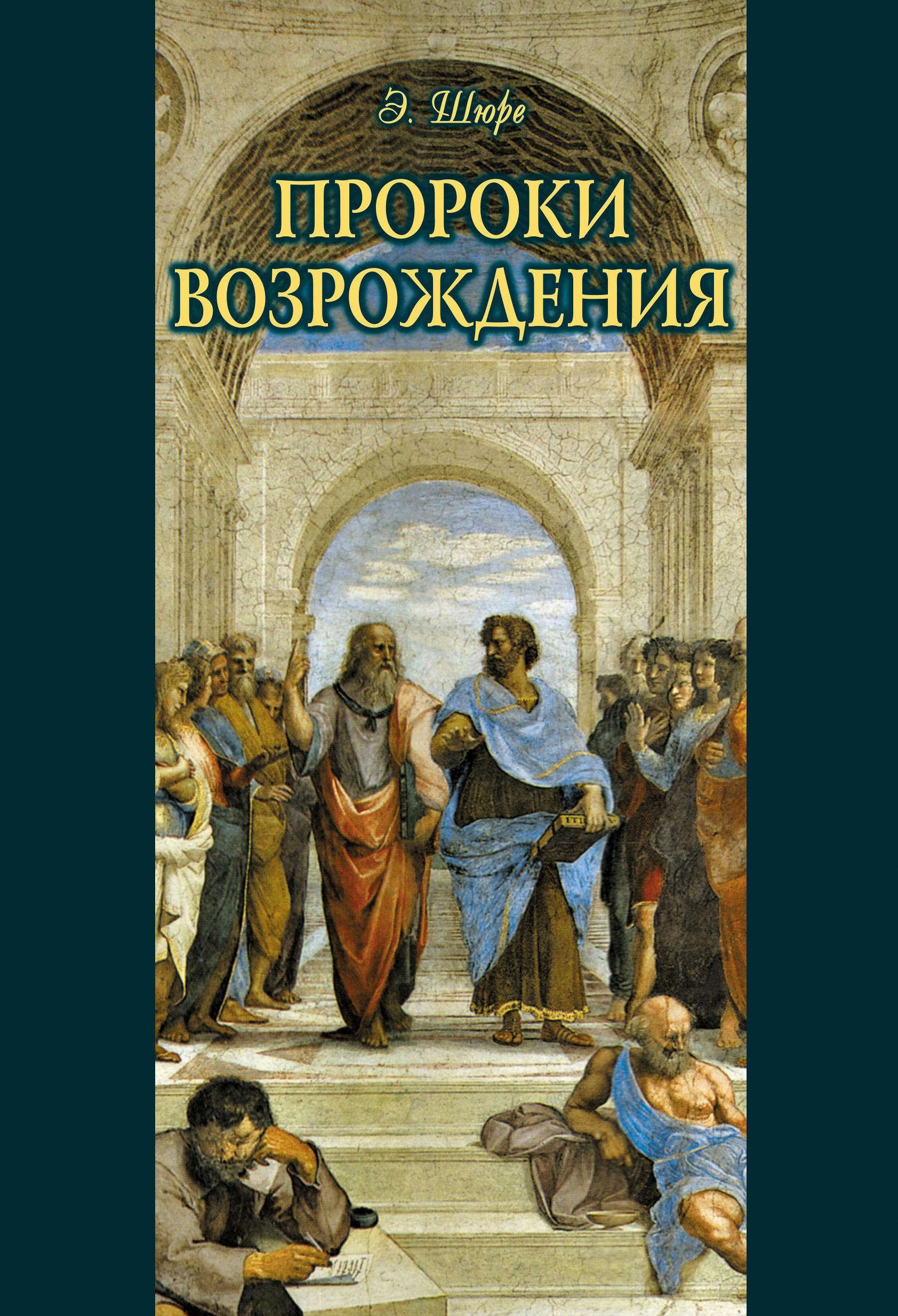 Эдуард Шюре Пророки Возрождения шюре эдуард пророки возрождения