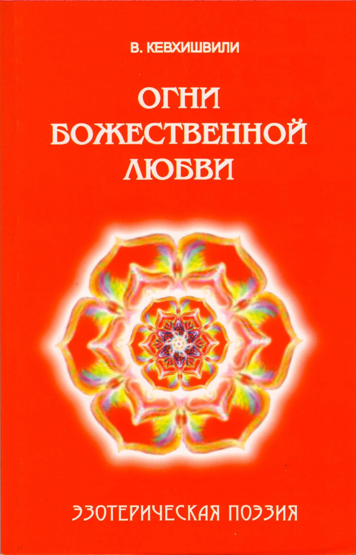 Владимир Кевхишвили Огни Божественной Любви. Эзотерическая поэзия владимир кевхишвили тайны тайн эзотерическая поэзия