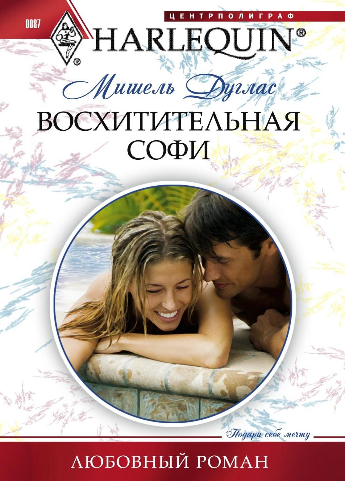 цена Мишель Дуглас Восхитительная Софи