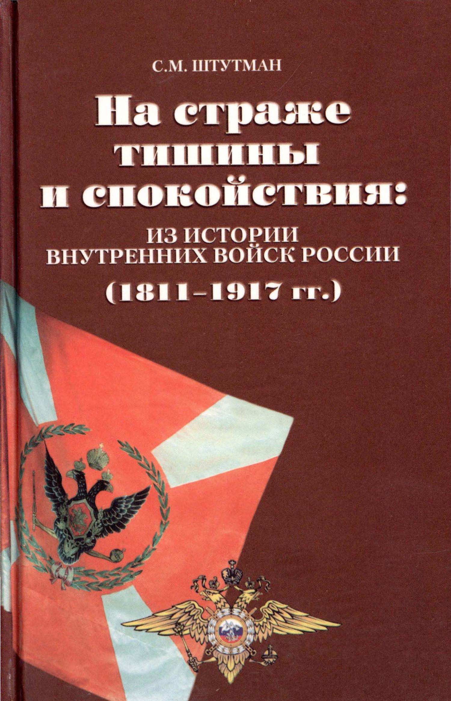 На страже тишины и спокойствия: из истории внутренних войск России (1811-1917)