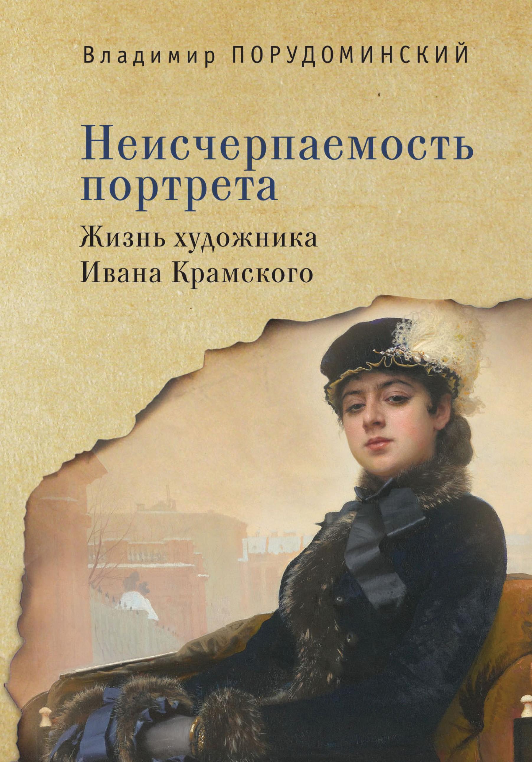Неисчерпаемость портрета. Жизнь художника Ивана Крамского