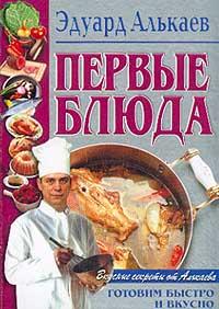 Эдуард Николаевич Алькаев Первые блюда алькаев э блюда из яиц
