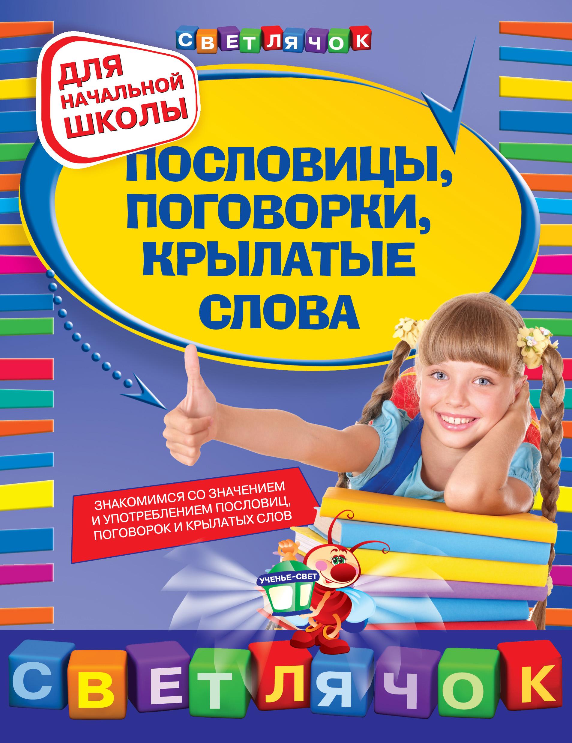 все цены на Ольга Александрова Пословицы, поговорки, крылатые слова: для начальной школы