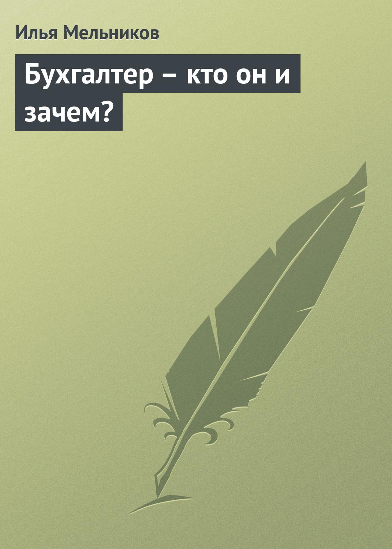 Илья Мельников Бухгалтер – кто он и зачем? хомичевская в 1с бухгалтерия 8 0 бухгалтеру от бухгалтера
