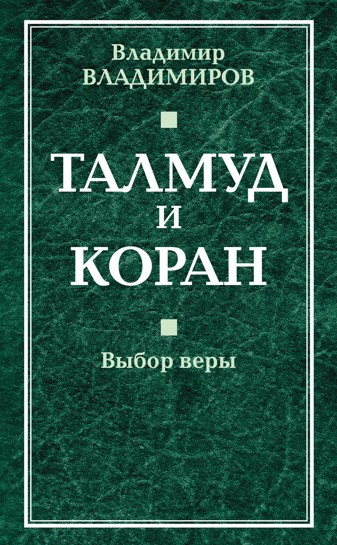 Талмуд и Коран. Выбор веры ( В. В. Владимиров  )