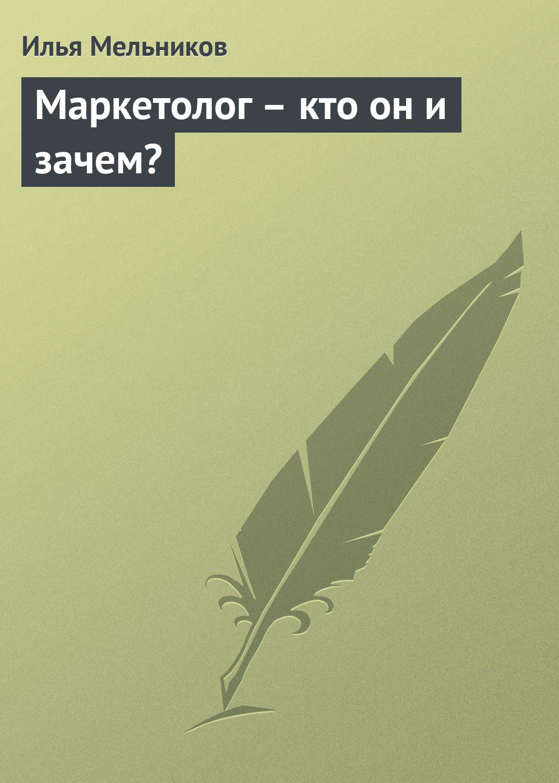 Илья Мельников Маркетолог – кто он и зачем? любовь лашкевич факторы выбора записки маркетолога