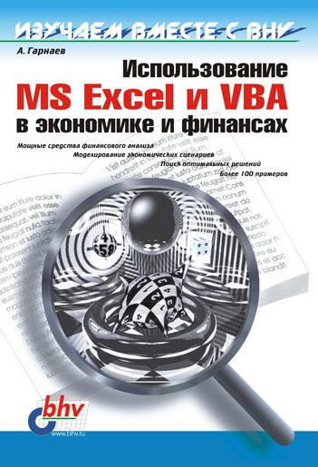 Андрей Гарнаев Использование MS Excel и VBA в экономике и финансах коллектив авторов методы оптимальных решений вэкономике ифинансах практикум
