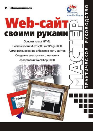 И. В. Шапошников Web-сайт своими руками и в шапошников справочник web мастера xml page 1