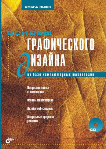 Ольга Яцюк Основы графического дизайна на базе компьютерных технологий цена