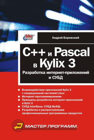 Андрей Боровский C++ и Pascal в Kylix 3. Разработка интернет-приложений и СУБД андрей боровский c и pascal в kylix 3 разработка интернет приложений и субд