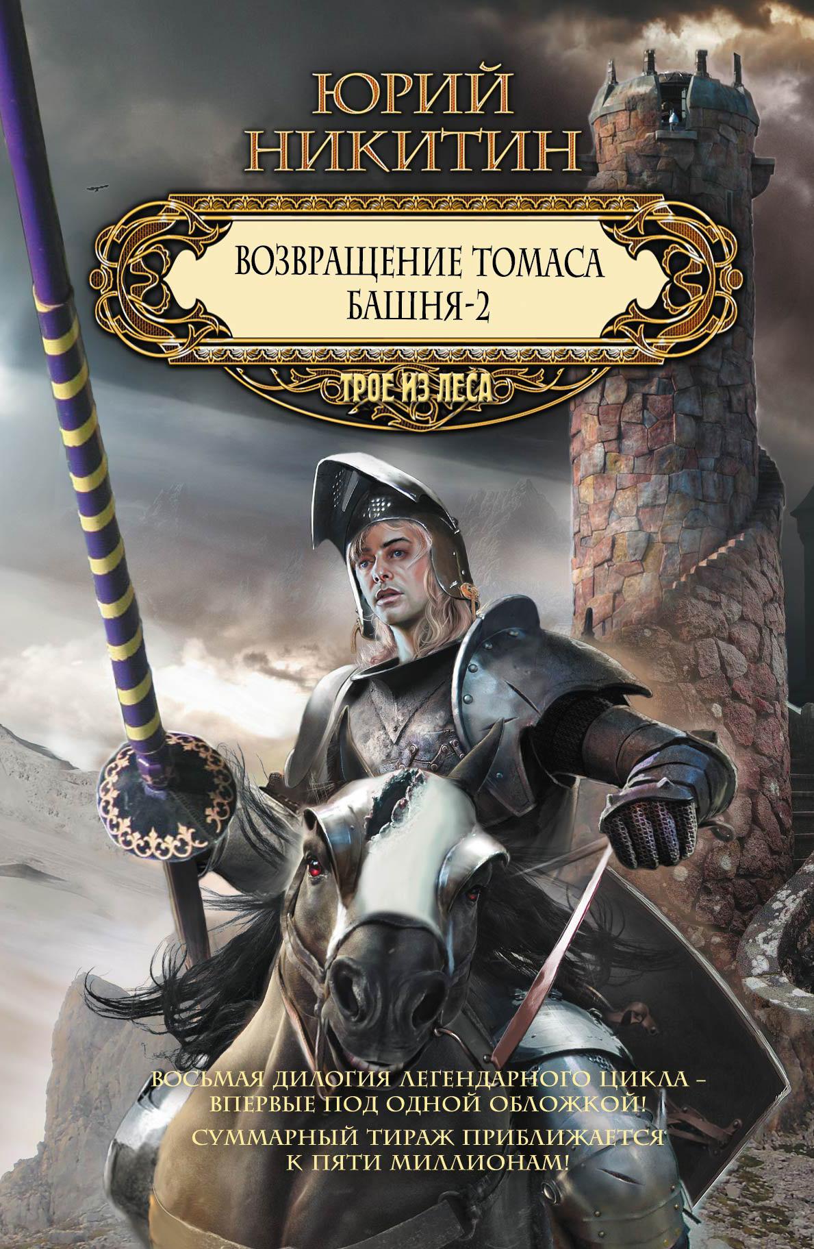 Возвращение Томаса. Башня-2 (сборник)
