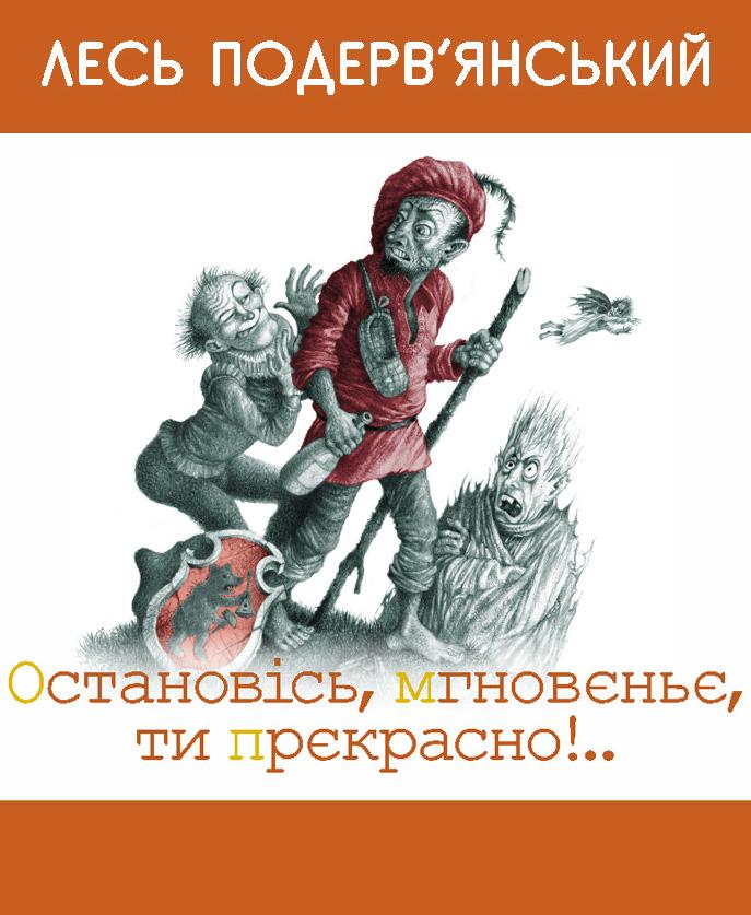 Лесь Подерв'янський Остановiсь, мгновеньє, ти прекрасно! (збірник)