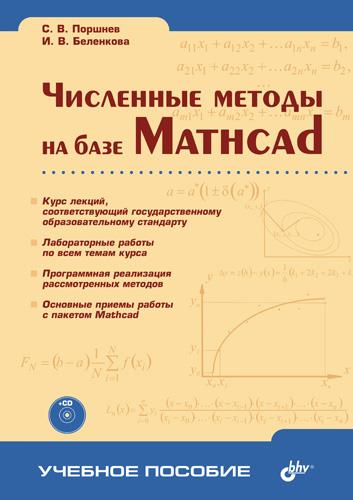 Сергей Владимирович Поршнев Численные методы на базе Mathcad татьяна владимировна муратова дифференциальные уравнения