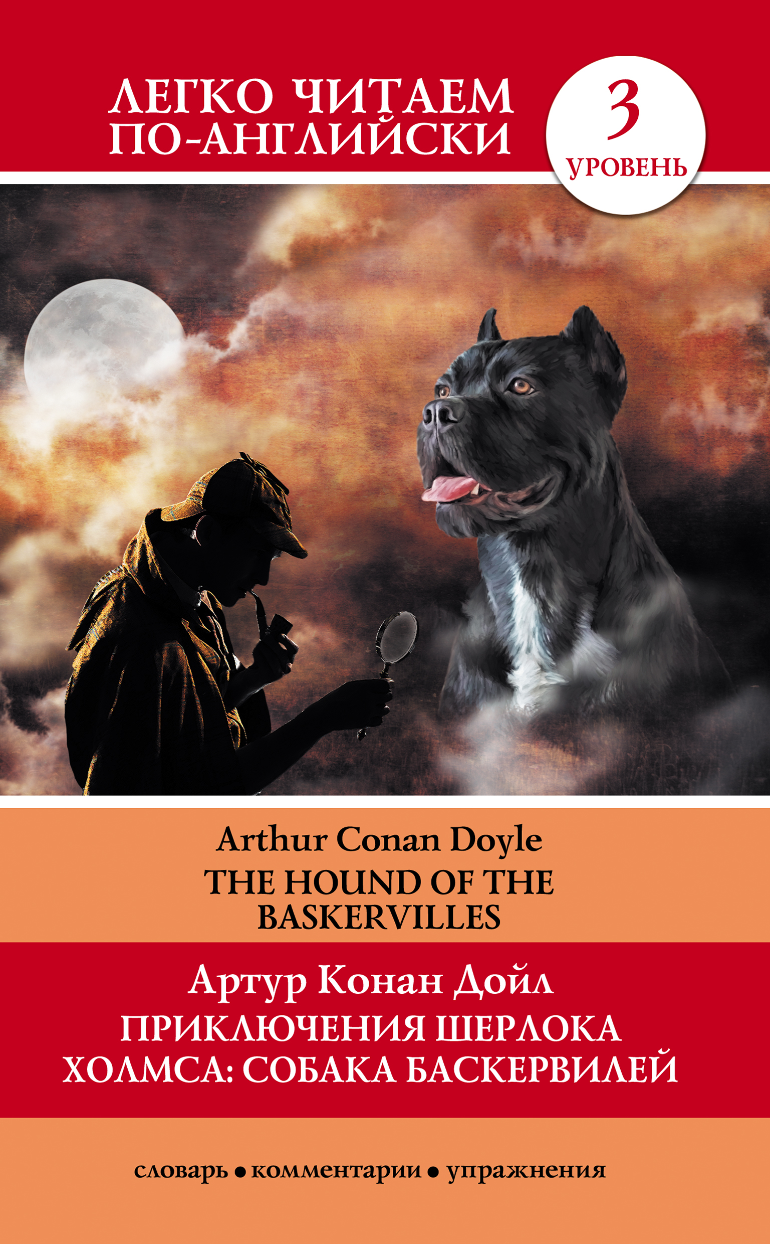 Артур Конан Дойл Приключения Шерлока Холмса: Собака Баскервилей / The Hound of the Baskervilles