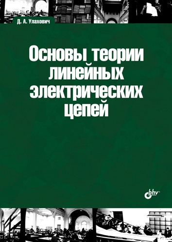 Дмитрий Андреевич Улахович Основы теории линейных электрических цепей