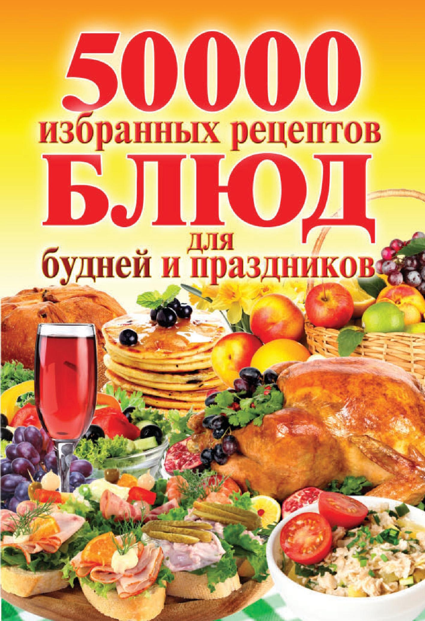 Отсутствует 50 000 избранных рецептов блюд для будней и праздников 50 000 избранных рецептов блюд для будней и праздников