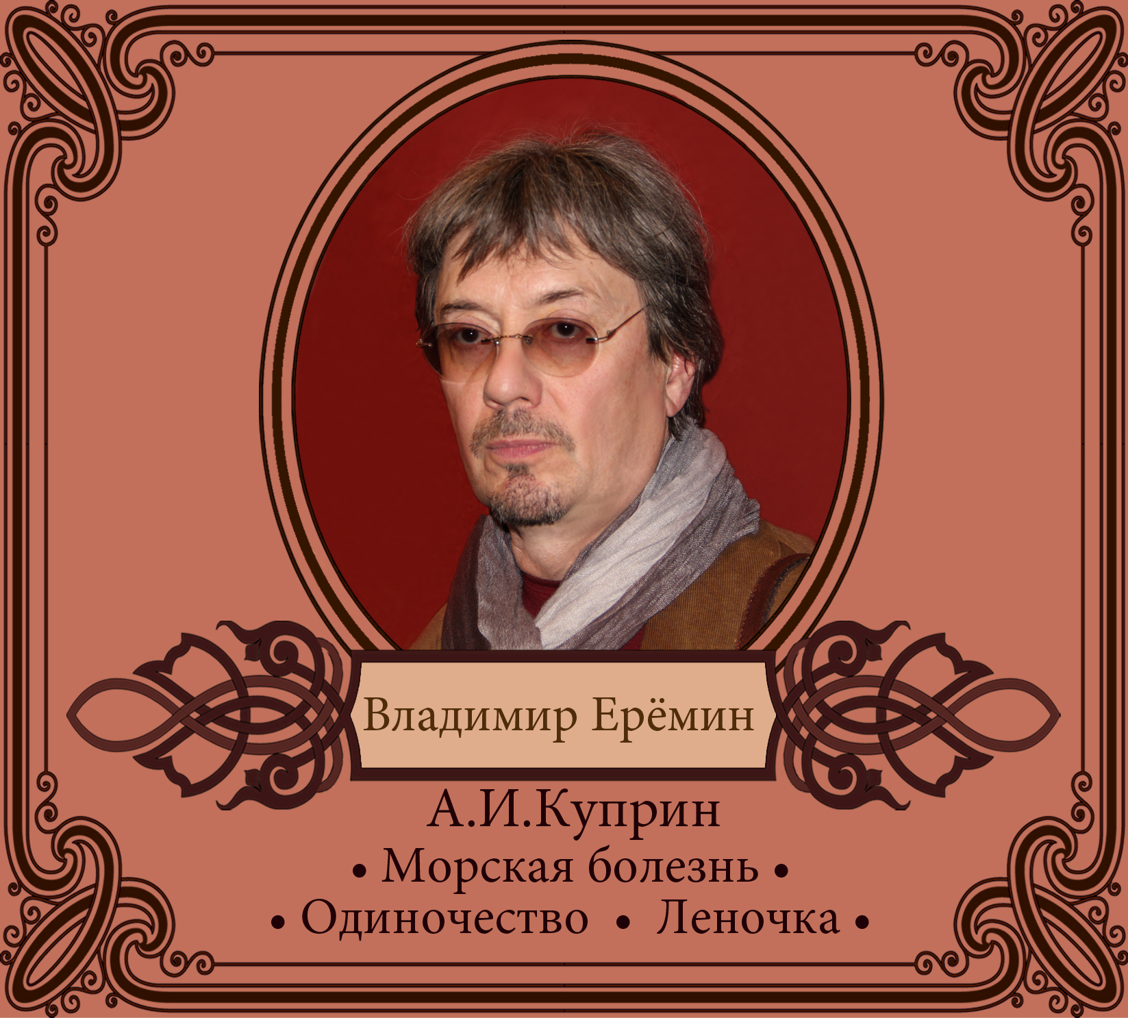 Александр Куприн Рассказы сергей геннадьевич еремин система