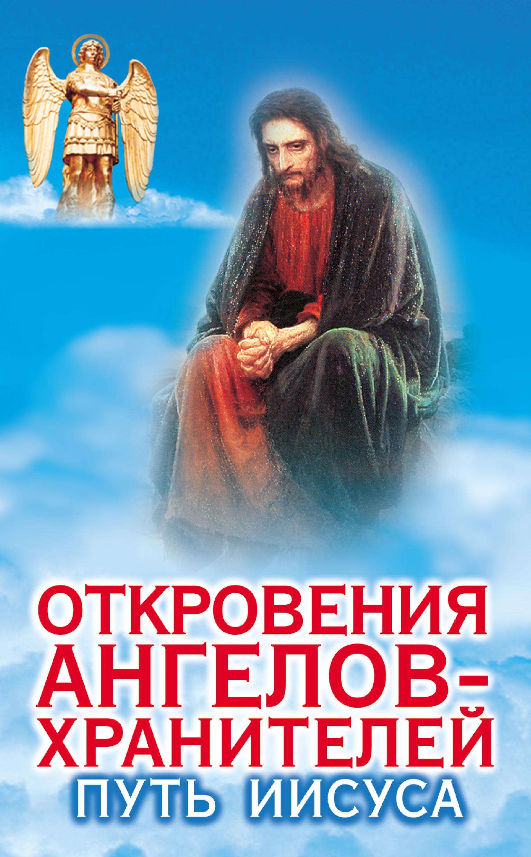 Ренат Гарифзянов Откровения ангелов-хранителей. Путь Иисуса р гарифзянов л панова откровения ангелов хранителей путь иисуса