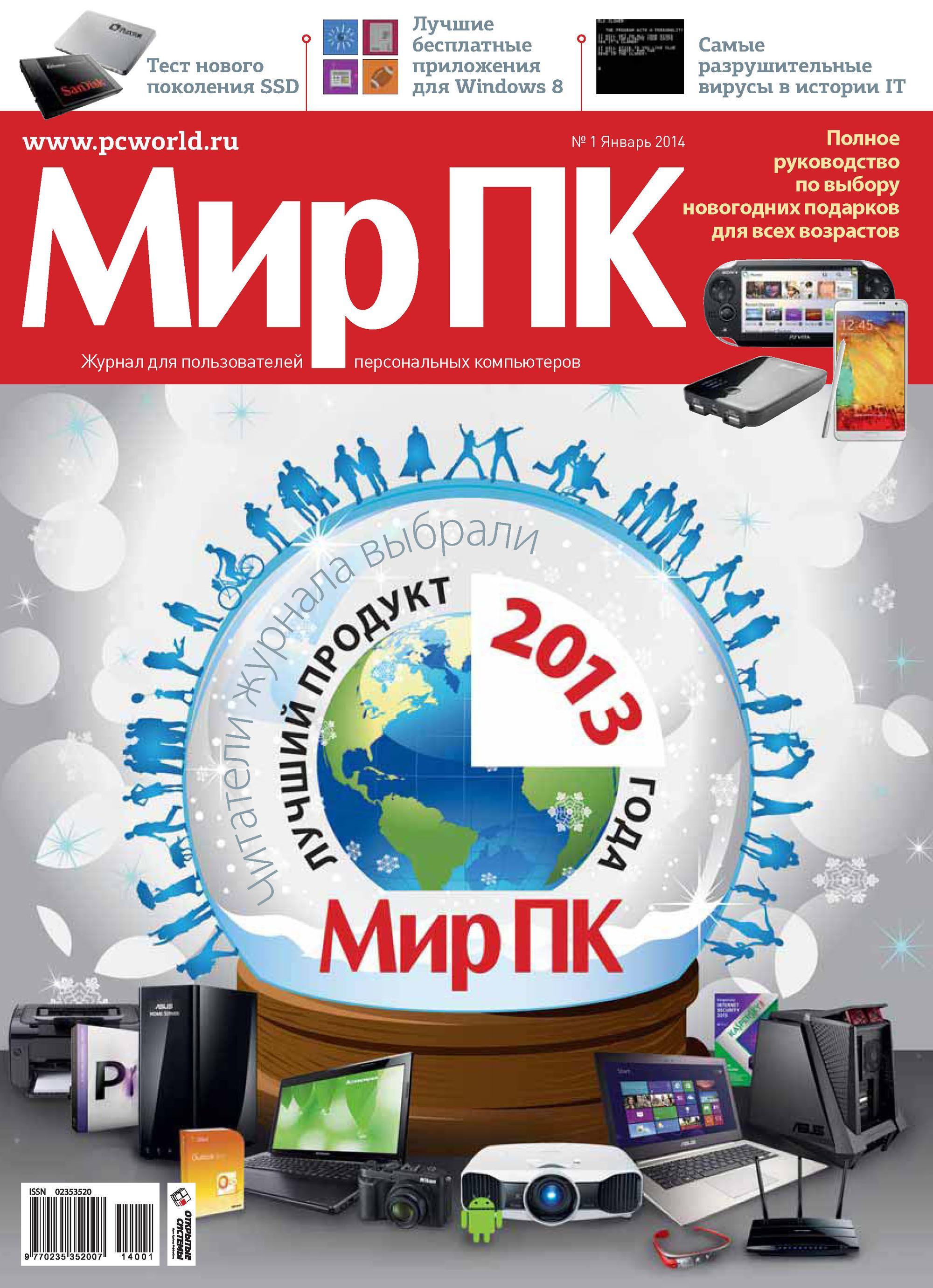 Мир ПК Журнал «Мир ПК» №01/2014