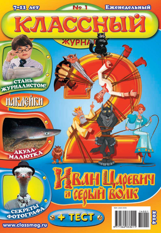 Открытые системы Классный журнал №01/2014 открытые системы классный журнал 09 2014