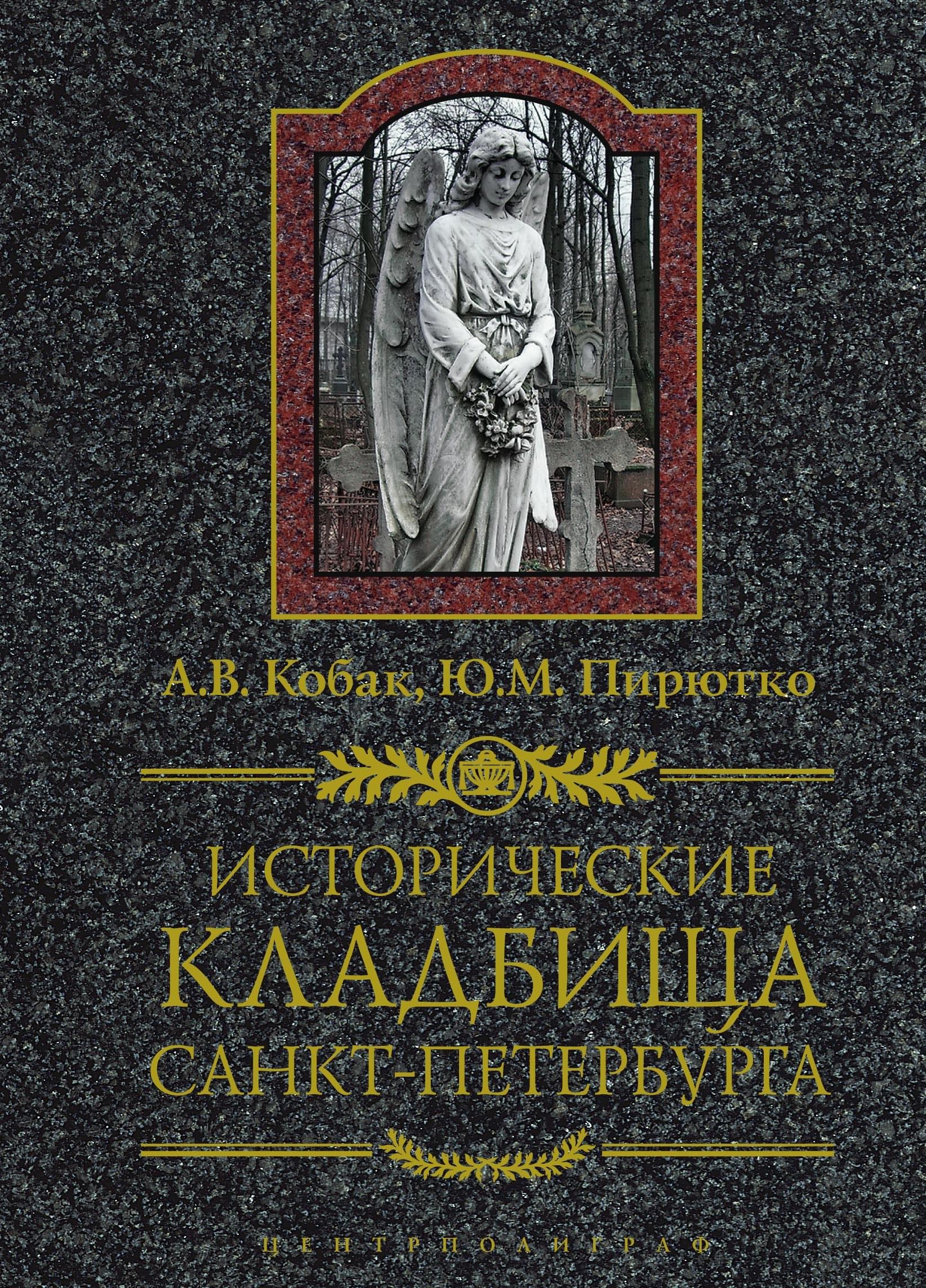 Ю. М. Пирютко Исторические кладбища Санкт-Петербурга а в кобак ю м пирютко исторические кладбища санкт петербурга