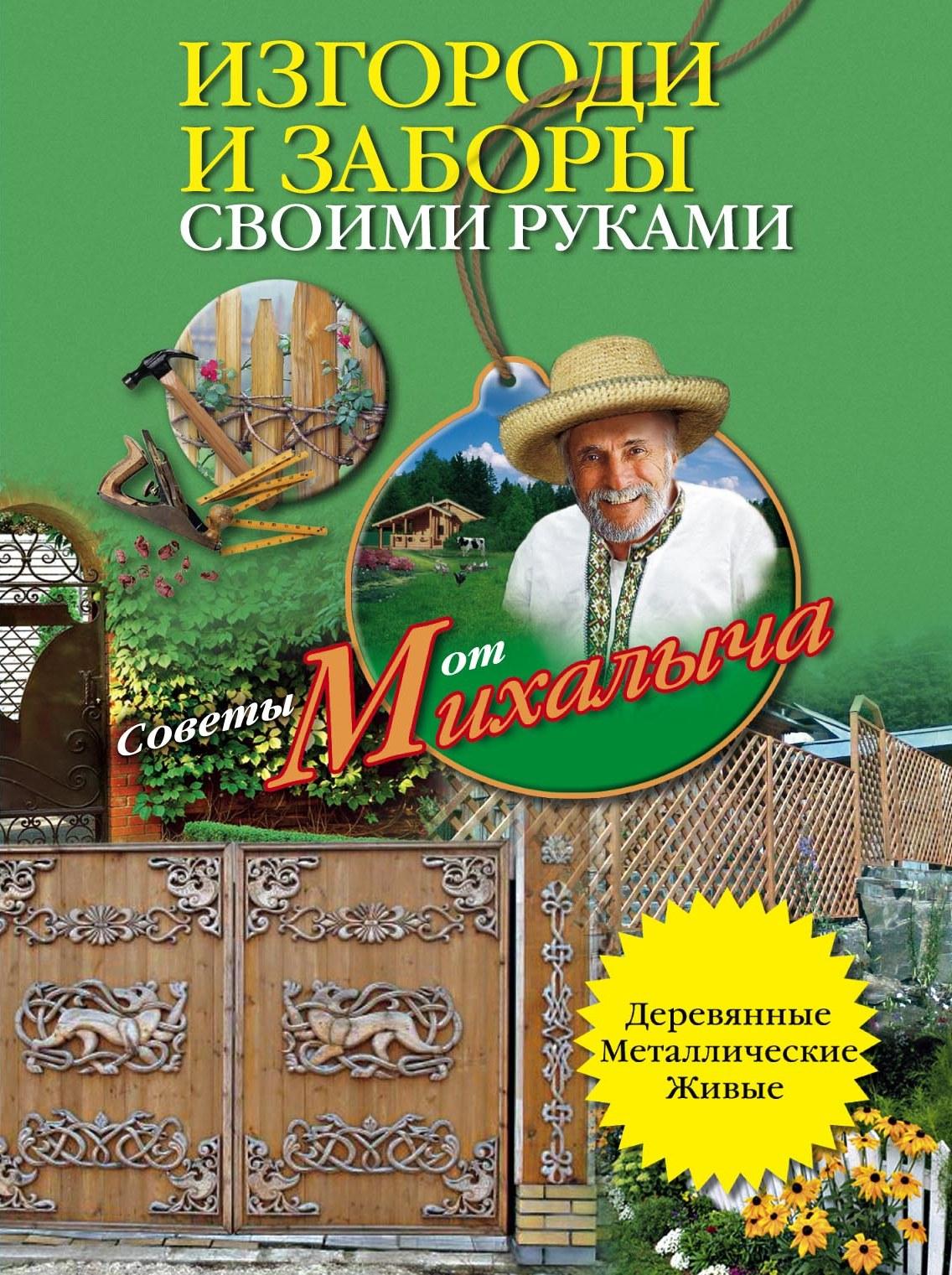 Николай Звонарев Изгороди и заборы своими руками отсутствует делаем заборы изгороди калитки из различных материалов