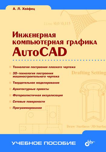 Александр Хейфец Инженерная компьютерная графика. AutoCAD autocad 2005 библиотека пользователя cd