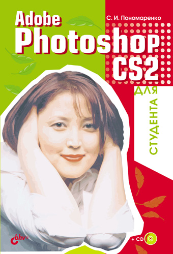 Сергей Пономаренко Adobe Photoshop CS2 для студента photoshop cs2 для профессионалов cd rom