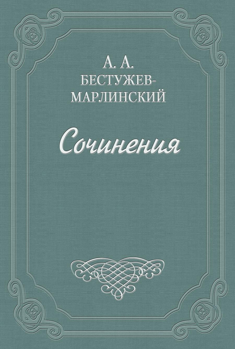 Александр Александрович Бестужев-Марлинский Роман в семи письмах новиков е б ах гусар я влюблена роман