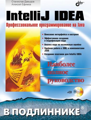 А. А. Ефимов IntelliJ IDEA. Профессиональное программирование на Java электронный магазин на java и xml библиотека программиста cd