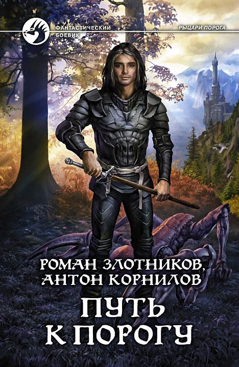 Роман Злотников Путь к Порогу злотников роман валерьевич рыцари порога путь к порогу