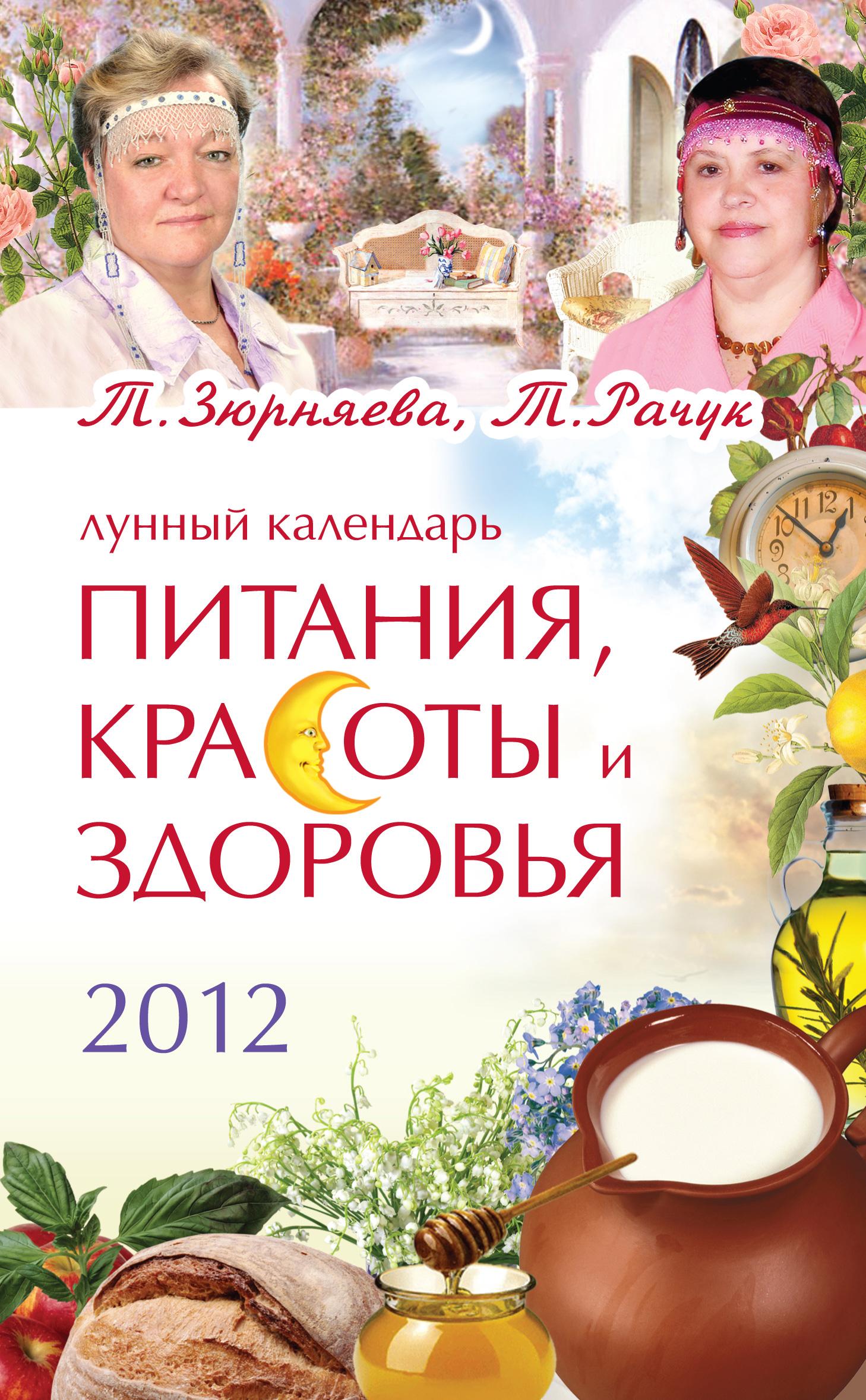 Лунный календарь питания, красоты и здоровья на 2012