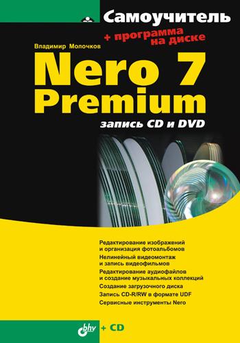 Владимир Молочков Nero 7 Premium: запись CD и DVD шапито шоу dvd cd