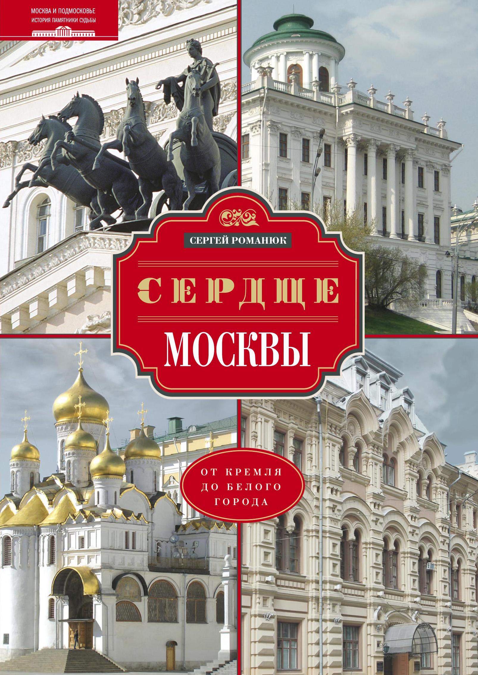 Сергей Романюк Сердце Москвы. От Кремля до Белого города авиабилеты в китай из москвы