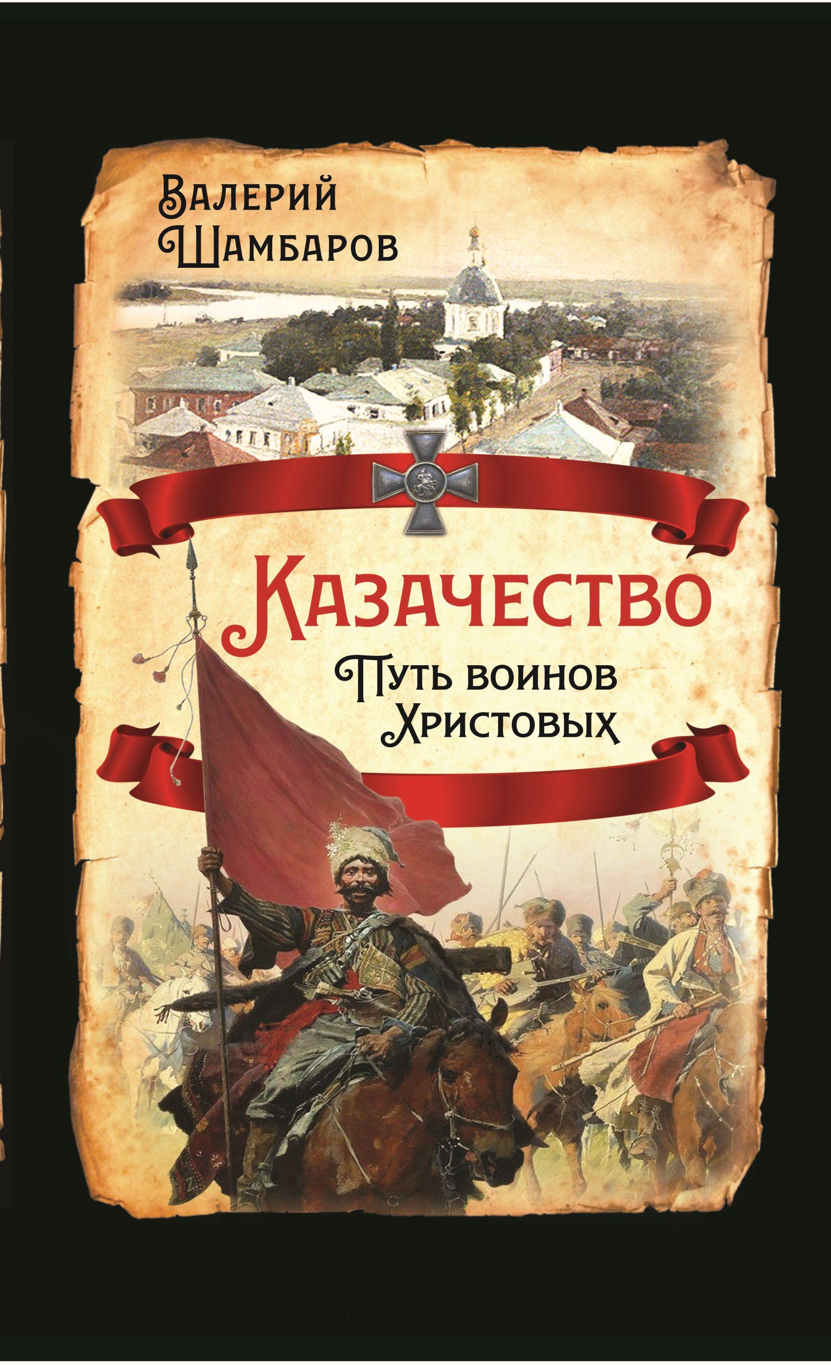 цена на Валерий Шамбаров Казачество: путь воинов Христовых
