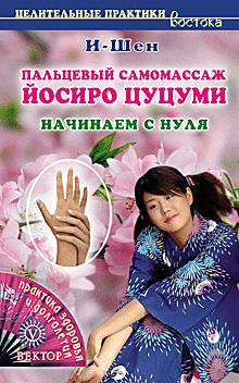 И-Шен Пальцевый самомассаж Йосиро Цуцуми. Начинаем с нуля и шен пальцевый самомассаж йосиро цуцуми начинаем с нуля
