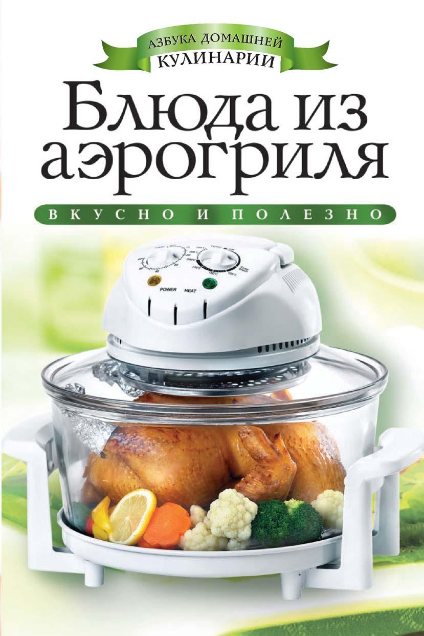 Елена Доброва Блюда из аэрогриля