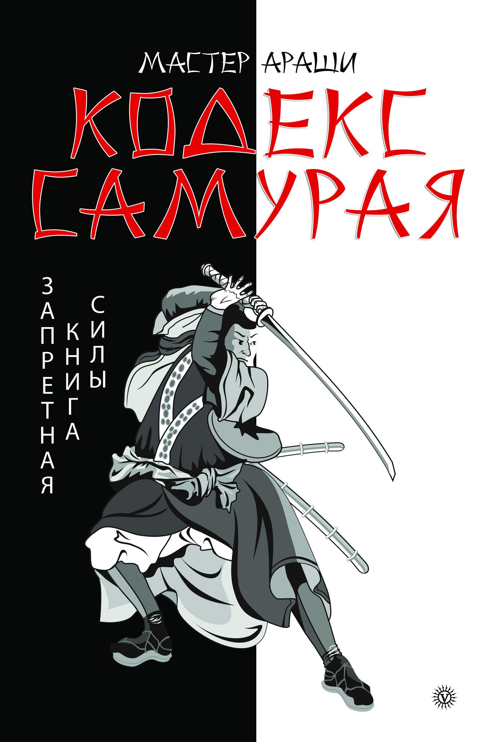 Мастер Араши Кодекс самурая. Запретная книга Силы цена