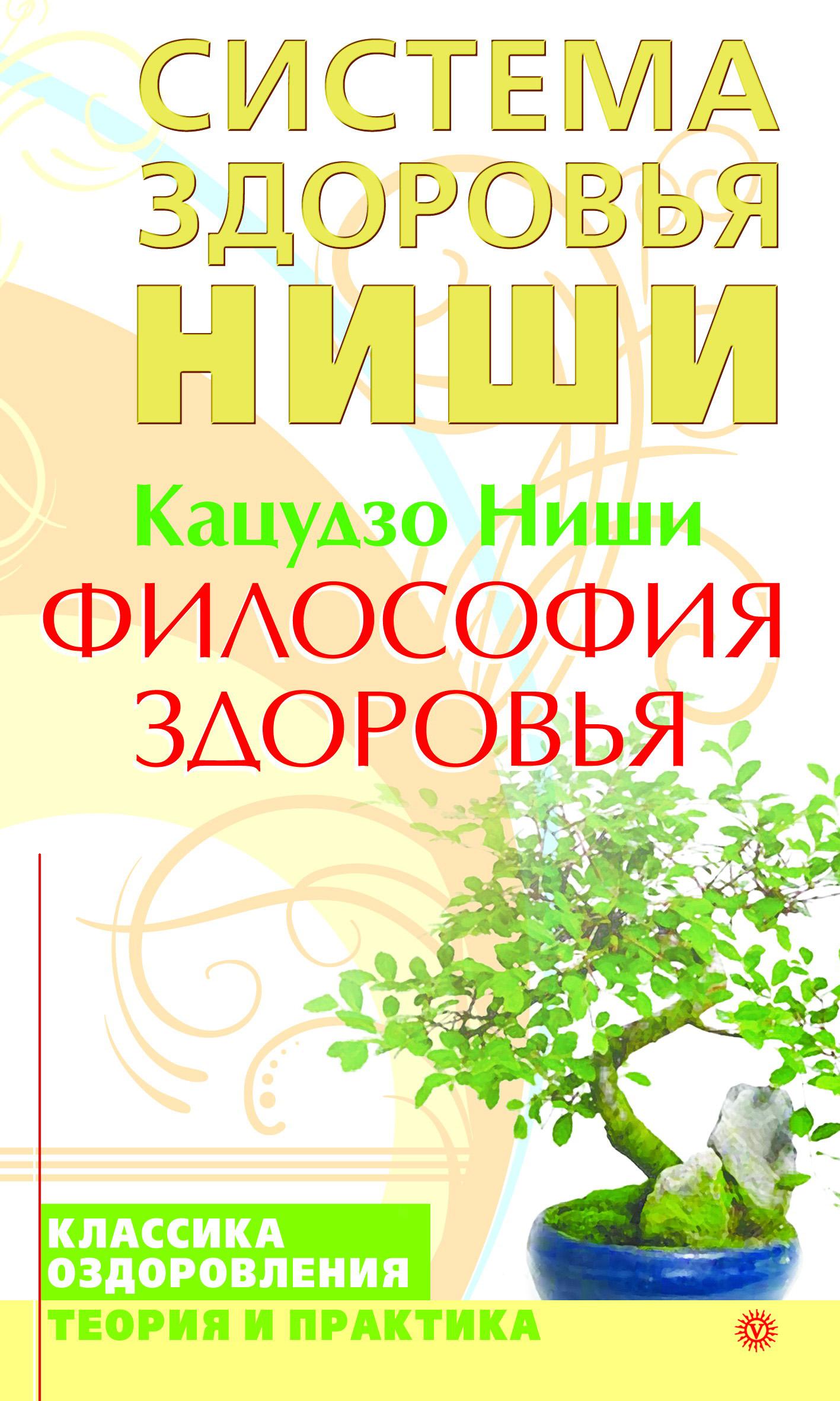 Кацудзо Ниши Философия здоровья кацудзо ниши энергия питания сыроедение в системе здоровья