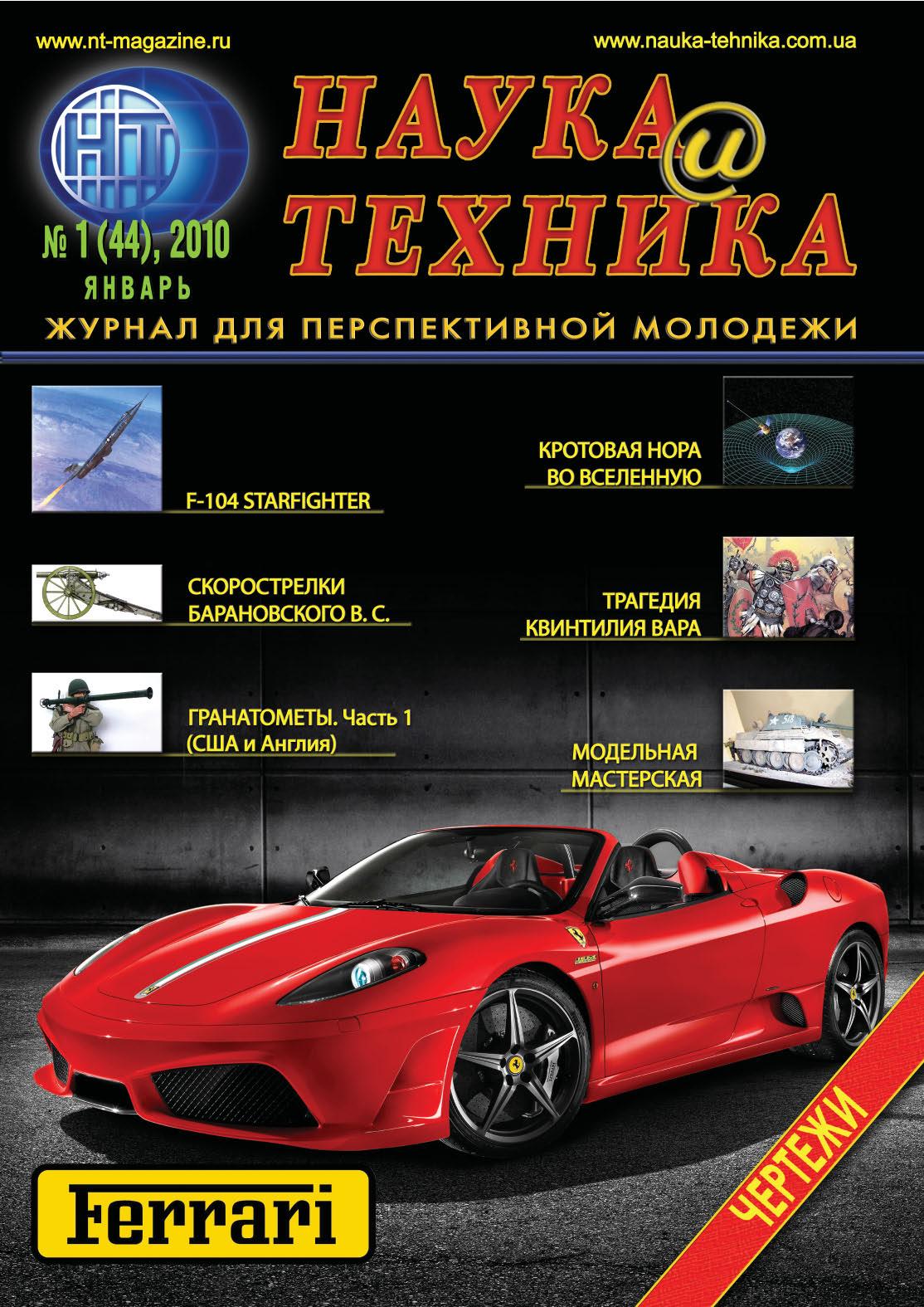 Отсутствует Наука и техника №01/2010 цена 2017