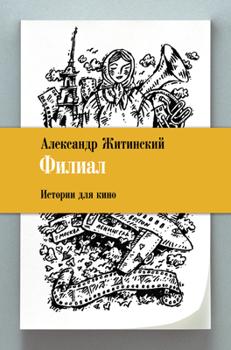 Александр Житинский Филиал. Истории для кино александр житинский филиал