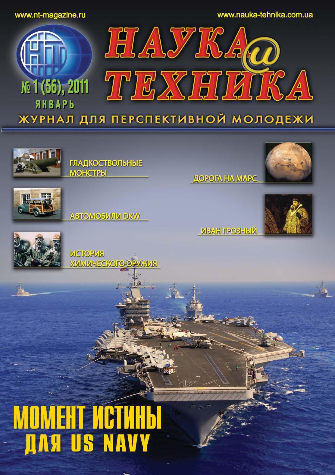 Отсутствует Наука и техника №01/2011 отсутствует наука и техника 06 2011